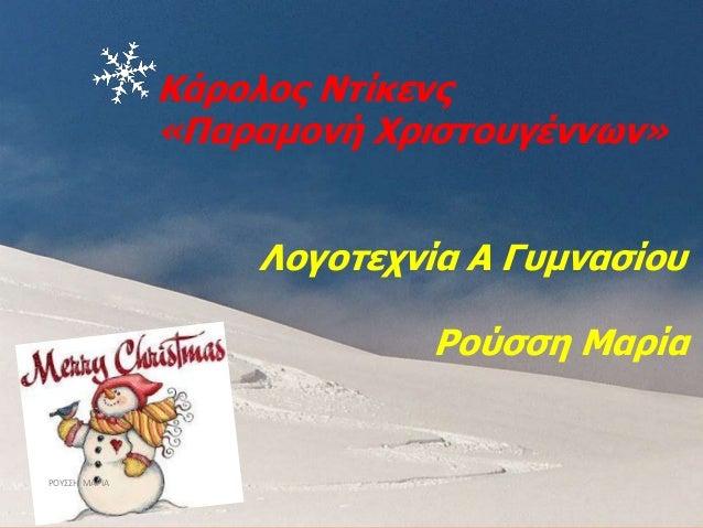 Κάρολος Ντίκενς «Παραμονή Χριστουγέννων» Λογοτεχνία Α Γυμνασίου Ρούσση Μαρία ΡΟΥΣΣΗ ΜΑΡΙΑ