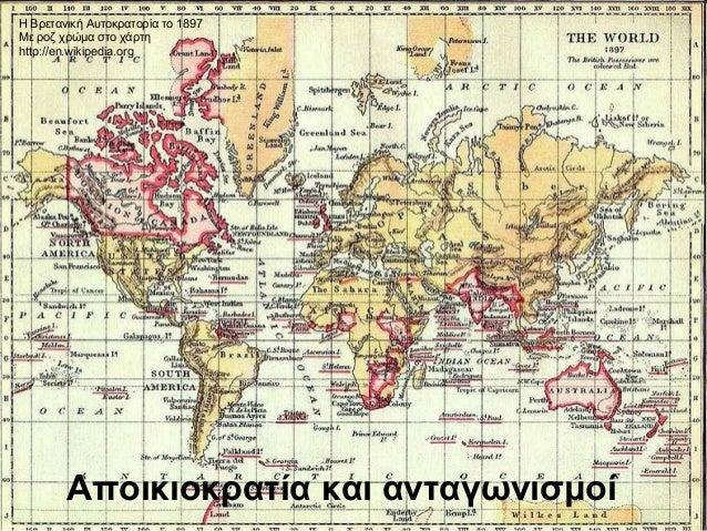 Αποικιοκρατία και ανταγωνισμοί Η Βρετανική Αυτοκρατορία το 1897 Με ροζ χρώμα στο χάρτη http://en.wikipedia.org