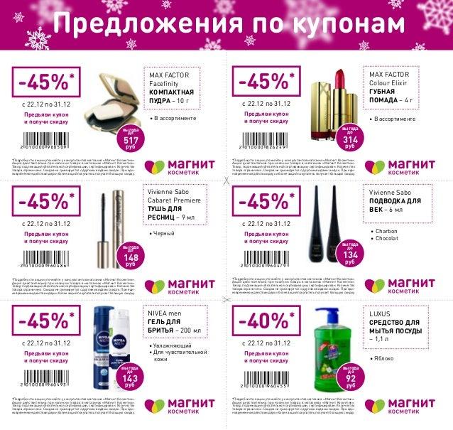 Акция на шампуни магнит косметик