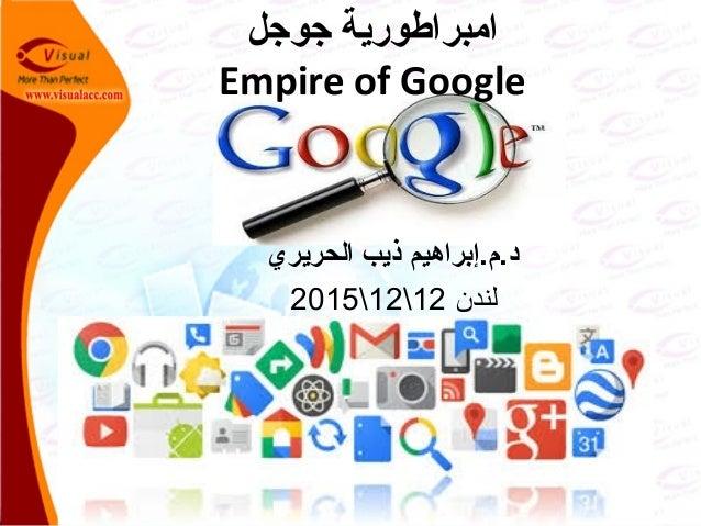 جوجل امبراطورية Empire of Google الحريري ذيب د.م.إبراهيم لندن12122015