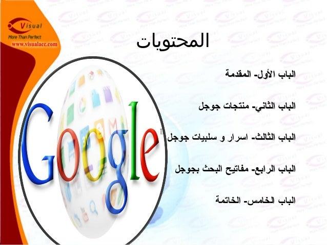 امبراطورية جوجل ......ما نعرفه و ما لا نعرفه Slide 2