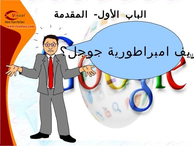 امبراطورية جوجل ......ما نعرفه و ما لا نعرفه Slide 3