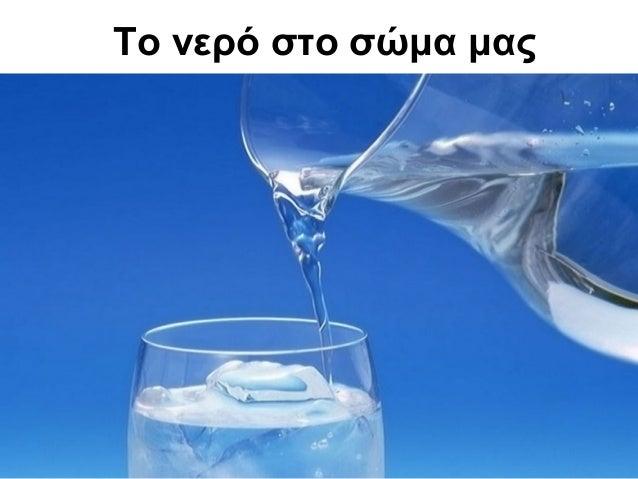 το νερό