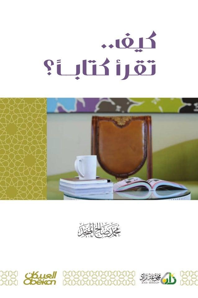 C M Y CM MY CY CMY K How to read Books Arabic Fina .pdf 1 1/17/15 8:17 PM املرءيزدادبه،أني�سلاونعمال�صاحب...