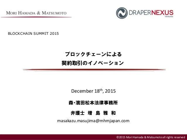 ©2013 Mori Hamada & Matsumoto all rights reserved ブロックチェーンによる ©2015 Mori Hamada & Matsumoto all rights reserved December 1...