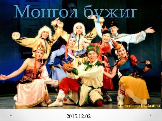 Монгол бүжиг 2015.12.02 Бэлтгэсэн: Ш.Лазина
