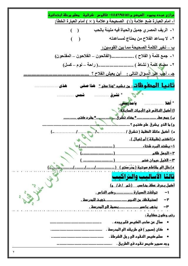 اختبارات لغة عربية الصف الثالث الابتدائي للتدريب على امتحان نصف العام حسب المواصفات الجديدة وسؤال القراءة المتحررة  اهداء مذكرات تعليمية Slide 2