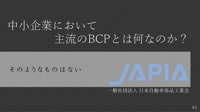 41 中小企業において 主流のBCPとは何なのか? そのようなものはない 一般社団法人 日本自動車部品工業会