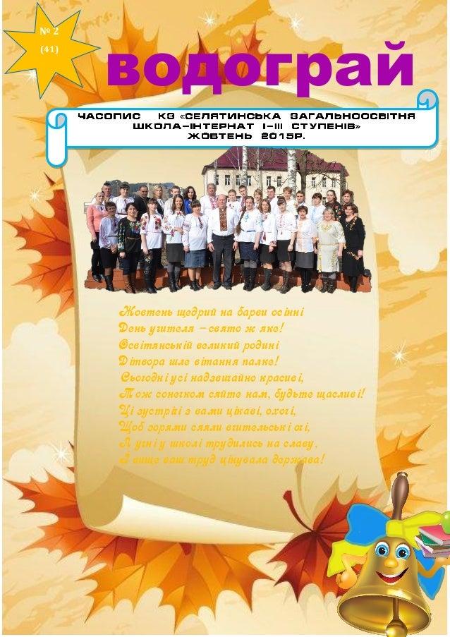водограй № 2 (41) Жовтень щедрий на барви осінні День учителя – свято ж яке! Освітянській великий родині Дітвора шле вітан...