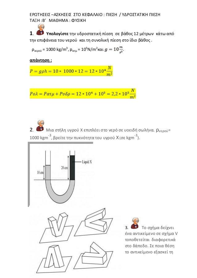 ΕΩΤΗΣΕΙΣ –ΑΣΚΗΣΕΙΣ ΣΤΟ ΚΕΦΑΛΑΙΟ : ΡΙΕΣΗ / ΥΔΟΣΤΑΤΙΚΗ ΡΙΕΣΗ ΤΑΞΗ :Β' ΜΑΘΗΜΑ : ΦΥΣΙΚΗ 1. Υπολογίςτε τθν υδροςτατικι πίεςθ ...
