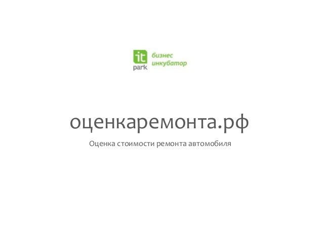 Оценка стоимости ремонта автомобиля оценкаремонта.рф