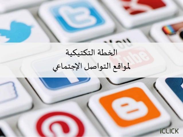 الخطةالتكتيكية اإلجتماعي التواصل ملواقع