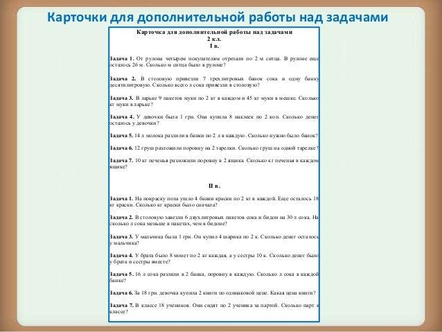 Домашние задания Карточка 6. (2 класс) (1) Задача 1. Заводу требуется 80 рабочих 40 токарей, 20 слесарей, остальные - води...