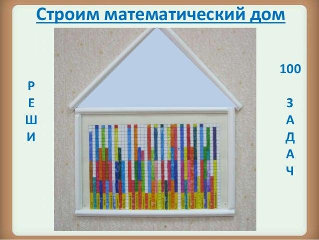 Мониторинг учебных достижений по математике 1-А, 2-А классы Качество знаний: 1 класс – 85%, 2 класс – 95%. 0 2 4 6 8 10 12...
