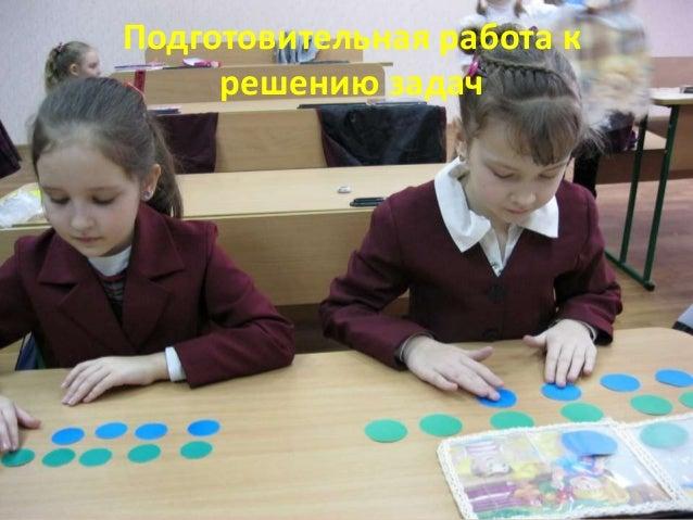 Схемы размышлений над задачами В книге 96 страниц. Девочка прочитала 31 страницу. На сколько больше страниц осталось ей пр...