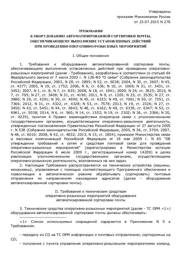 Утверждены приказомМинкомсвязиРоссии от23.07.2015N276  ТРЕБОВАНИЯ КОБОРУДОВАНИЮАВТОМАТИЗИРОВАННОЙСОРТИРОВКИПОЧТЫ...