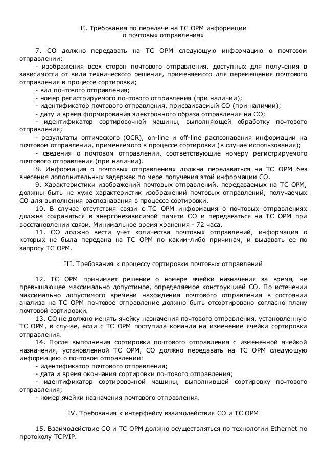 II.ТребованияпопередаченаТСОРМинформации опочтовыхотправлениях  7. СО должно передавать на ТС ОРМ следу...