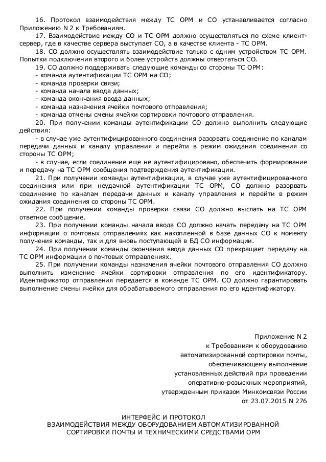 16. Протокол взаимодействия между ТС ОРМ и СО устанавливается согласно ПриложениюN2кТребованиям. 17.Взаимоде...