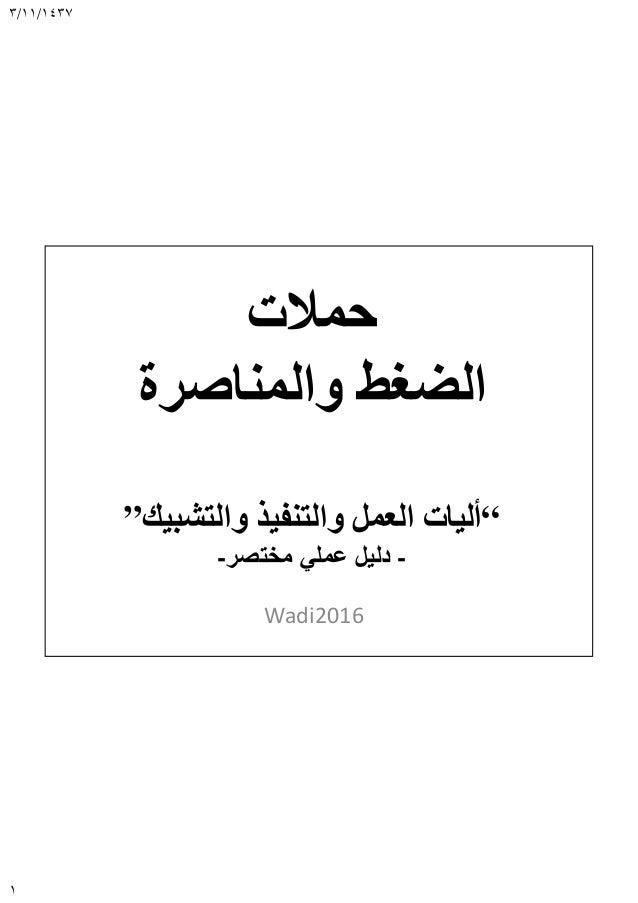 """٣/١١/١٤٣٧ ١ حمالت والمناصرة الضغط """"والتشبيك والتنفيذ العمل أليات"""" -مختصر عملي دليل- Wadi2016"""