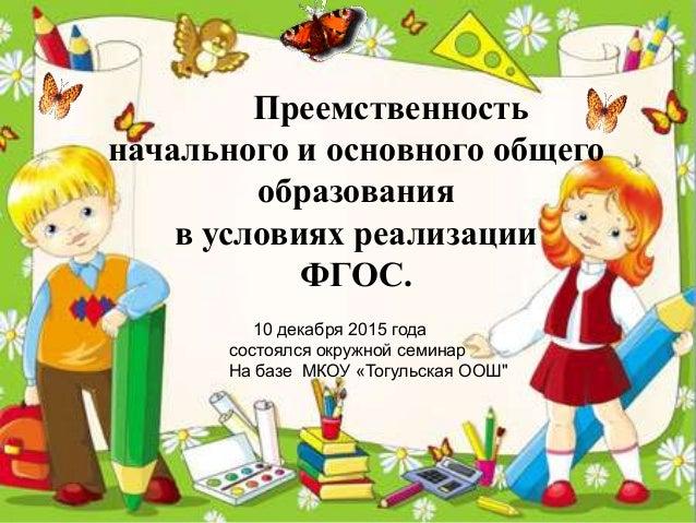 Преемственность начального и основного общего образования в условиях реализации ФГОС. 10 декабря 2015 года состоялся окруж...