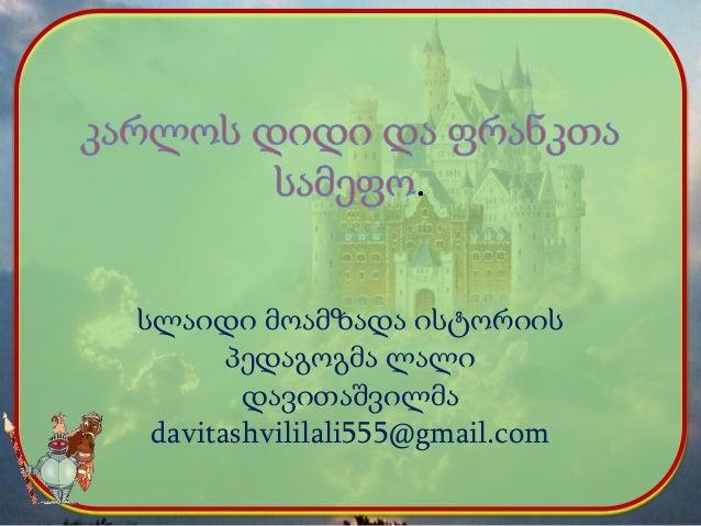 . სლაიდი მოამზადა ისტორიის პედაგოგმა ლალი დავითაშვილმა davitashvililali555@gmail.com