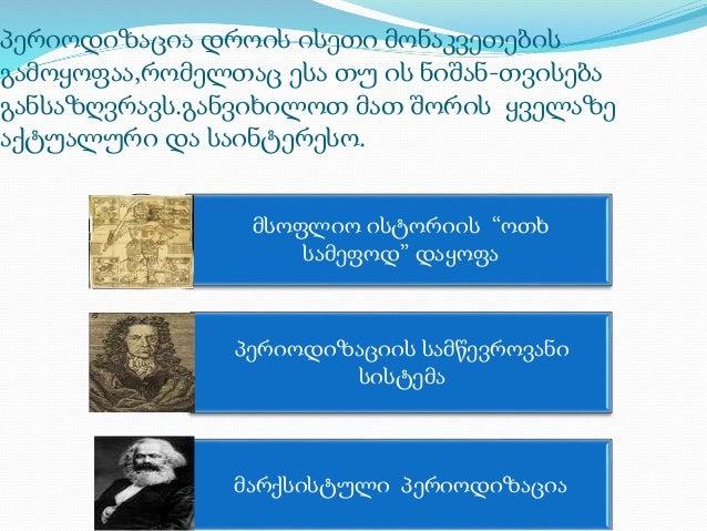 პერიოდიზაციის სისტემები Slide 2