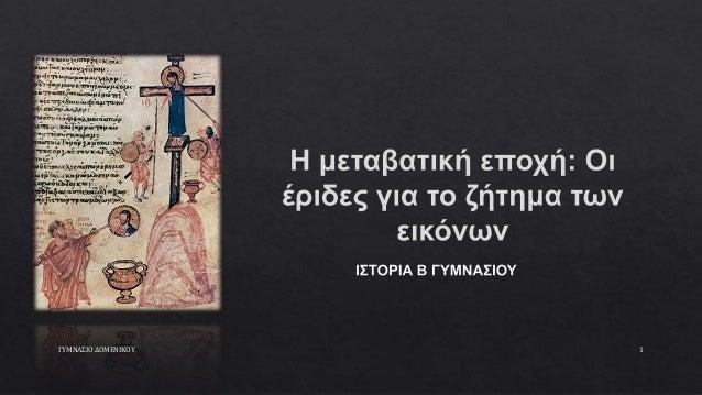 ΓΥΜΝΑΣΙΟ ΔΟΜΕΝΙΚΟΥ 1