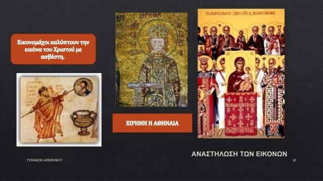 ΓΥΜΝΑΣΙΟ ΔΟΜΕΝΙΚΟΥ 10 ΕΙΡΗΝΗ Η ΑΘΗΝΑΙΑ Εικονομάχοι καλύπτουν την εικόνα του Χριστού με ασβέστη.