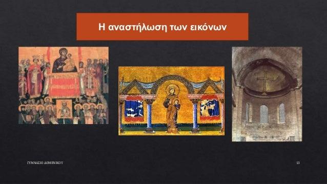 ΓΥΜΝΑΣΙΟ ΔΟΜΕΝΙΚΟΥ 13 Η αναστήλωση των εικόνων