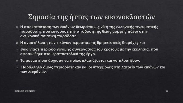 ΓΥΜΝΑΣΙΟ ΔΟΜΕΝΙΚΟΥ 14