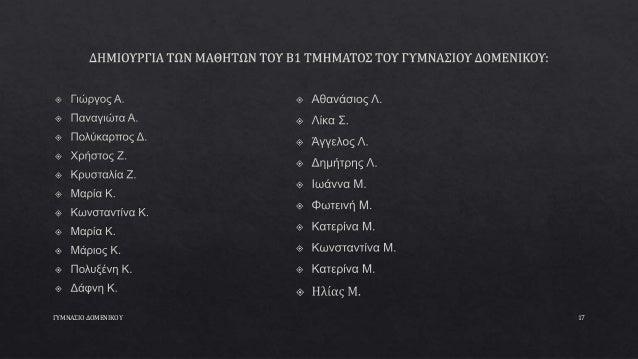ΓΥΜΝΑΣΙΟ ΔΟΜΕΝΙΚΟΥ 17
