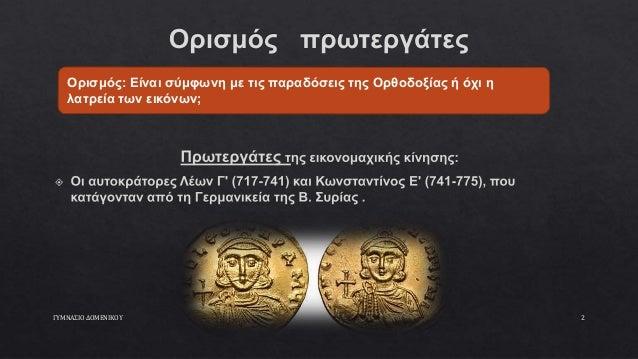 ΓΥΜΝΑΣΙΟ ΔΟΜΕΝΙΚΟΥ 2 Ορισμός: Είναι σύμφωνη με τις παραδόσεις της Ορθοδοξίας ή όχι η λατρεία των εικόνων;