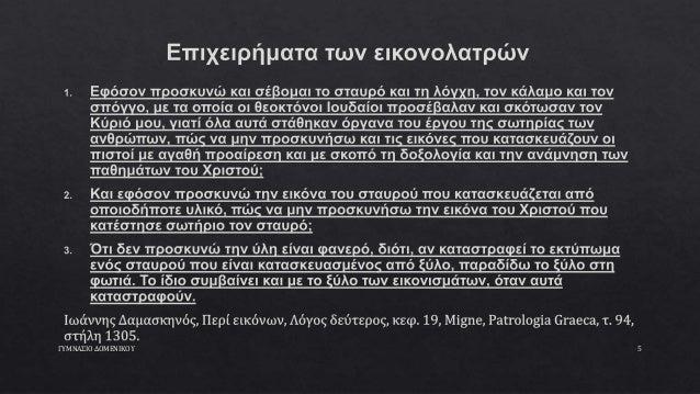 ΓΥΜΝΑΣΙΟ ΔΟΜΕΝΙΚΟΥ 5