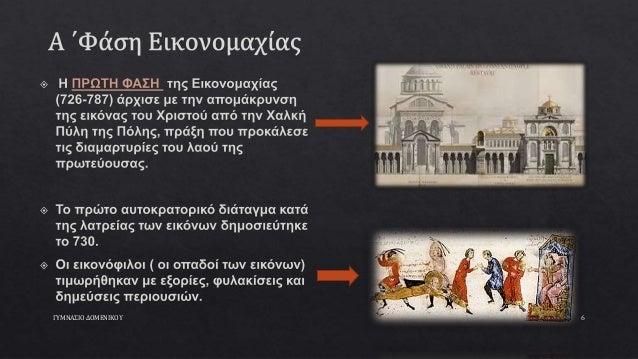 ΓΥΜΝΑΣΙΟ ΔΟΜΕΝΙΚΟΥ 6