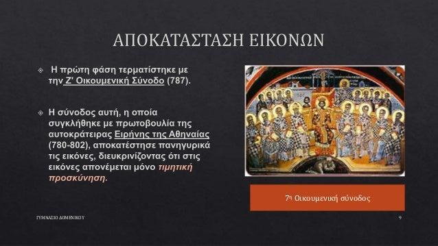 ΓΥΜΝΑΣΙΟ ΔΟΜΕΝΙΚΟΥ 9 7η Οικουμενική σύνοδος