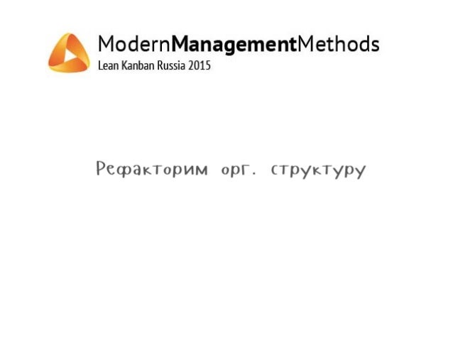 «Рефакторим орг. структуру» – Степан Колесников, 2ГИС