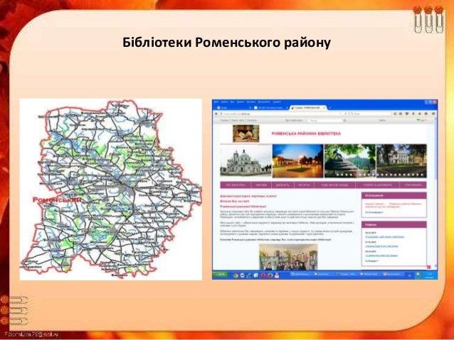 Бібліотеки Роменського району