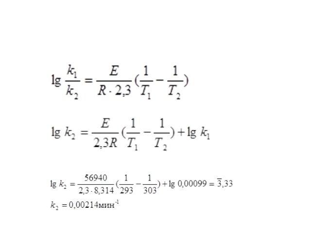 Решение задач по кинетике химия списать решение задач