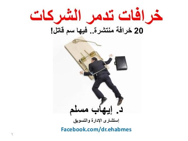 الشركات تدمر خرافات د.مسلم إيهاب والتسويق اإلدارة إستشارى Facebook.com/dr.ehabmes 1 20منتشرة خرافة.....