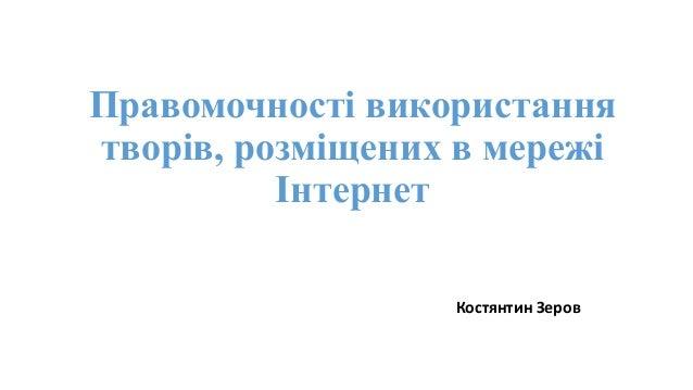 Правомочності використання творів, розміщених в мережі Інтернет Костянтин Зеров