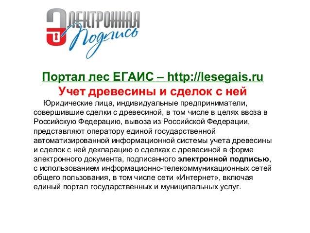 скачать программу егаис лес бесплатно - фото 6