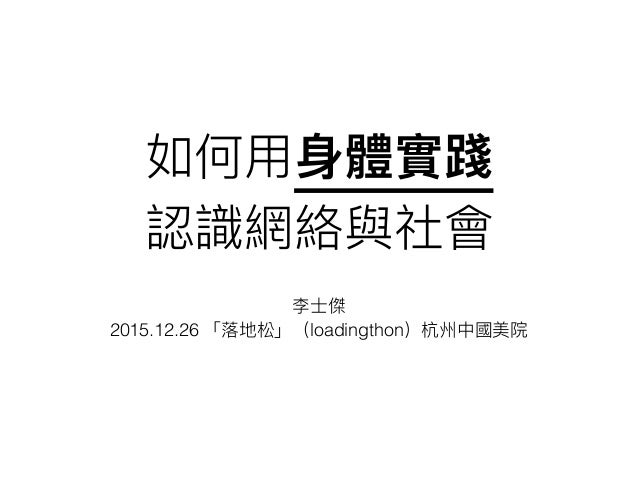 2015.12.26 loadingthon