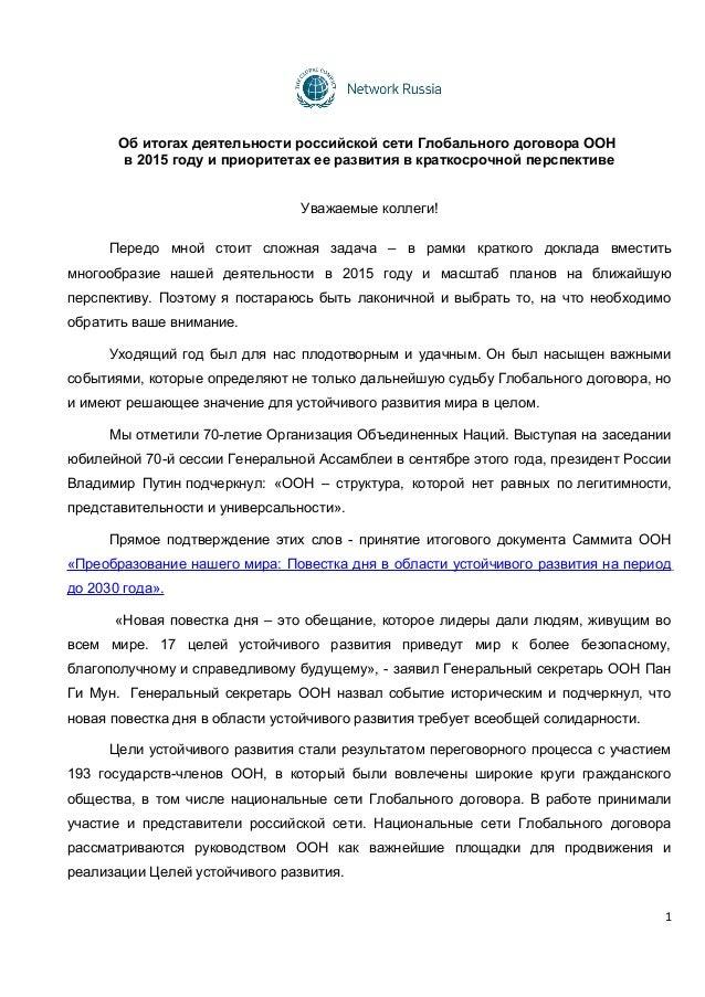 Об итогах деятельности российской сети Глобального договора ООН в 2015 году и приоритетах ее развития в краткосрочной перс...