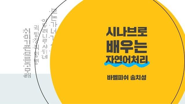 바벨피쉬 송치성 시나브로 배우는 자연어처리