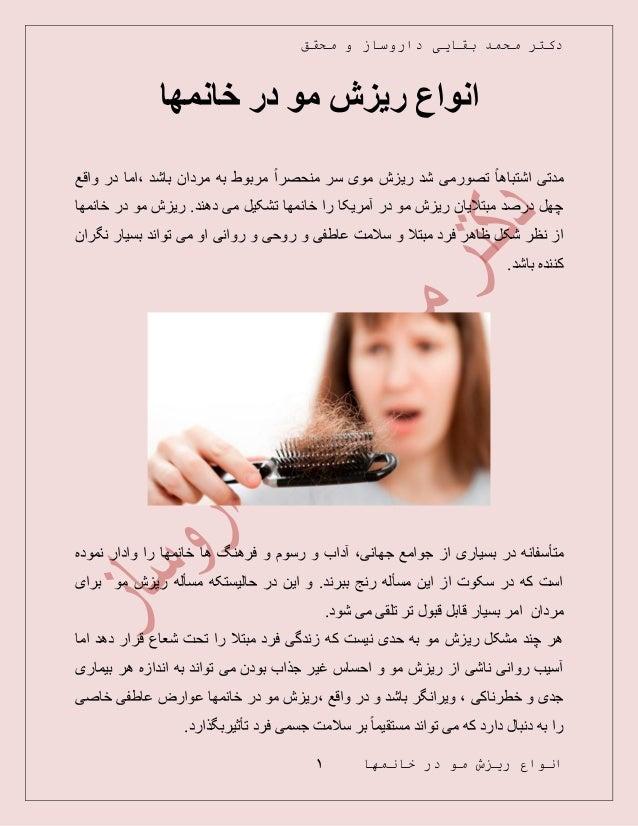 ریزش مو روی