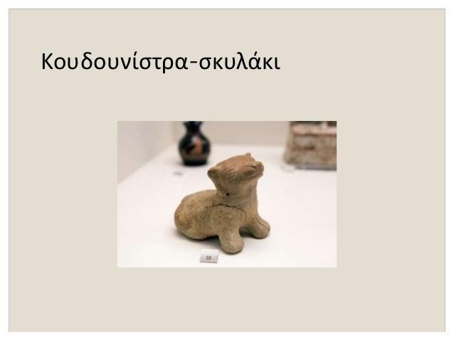 Κουδουνίστρα-σκυλάκι