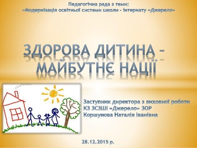 «Здорова дитина – майбутнє нації»
