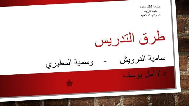 سعود الملك جامعة التربية كلية التعليم تقنيات قسم