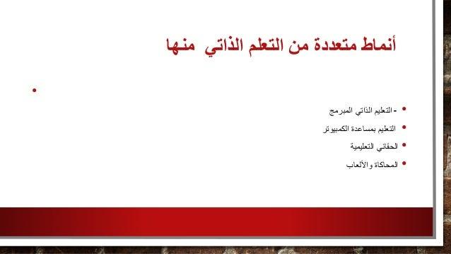 االكتشاف طريقة(وآخرون علي( )،مسلم2008) •يذهب أن من المتعلم تمكن بطريقة المعلومات تنظيم عملية ...