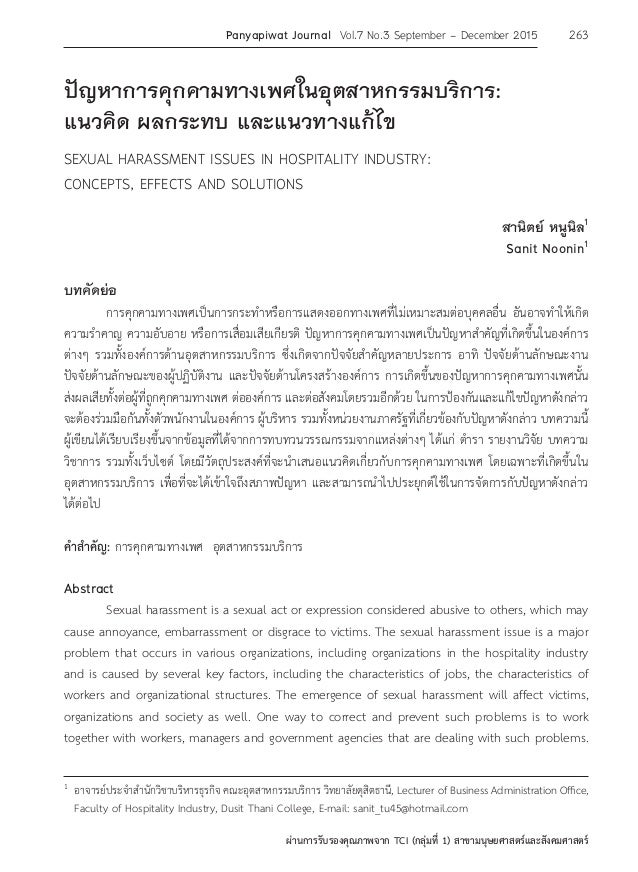 Panyapiwat Journal Vol.7 No.3 September - December 2015 SEXUAL HARASSMENT ISSUES IN HOSPITALITY INDUSTRY: 1